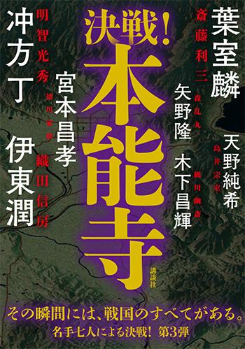 本能寺、大坂城、関ヶ原。天下分け目の「決戦!」を七人の作家が描く人気シリーズ