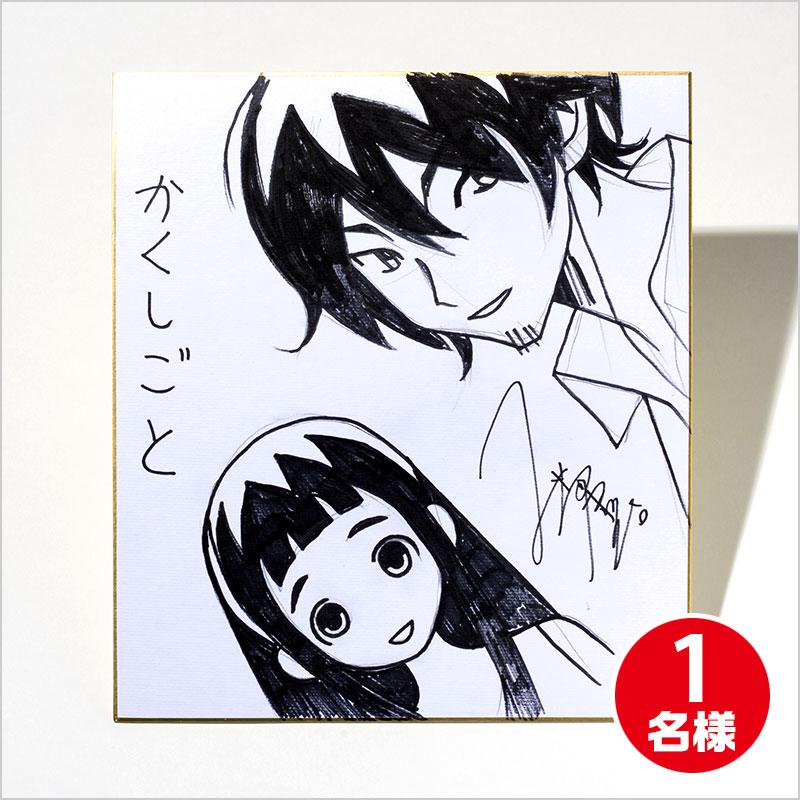 久米田康治先生サイン入りイラスト色紙