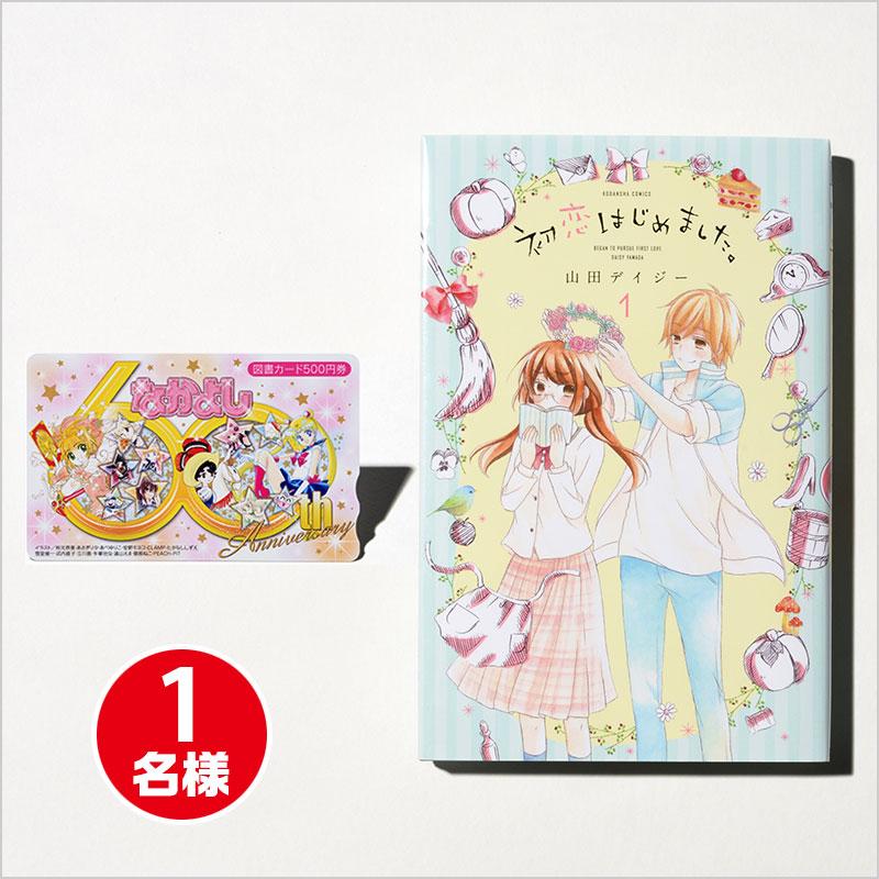 山田デイジー先生サイン入りコミックス1巻&なかよし60周年図書カードセット