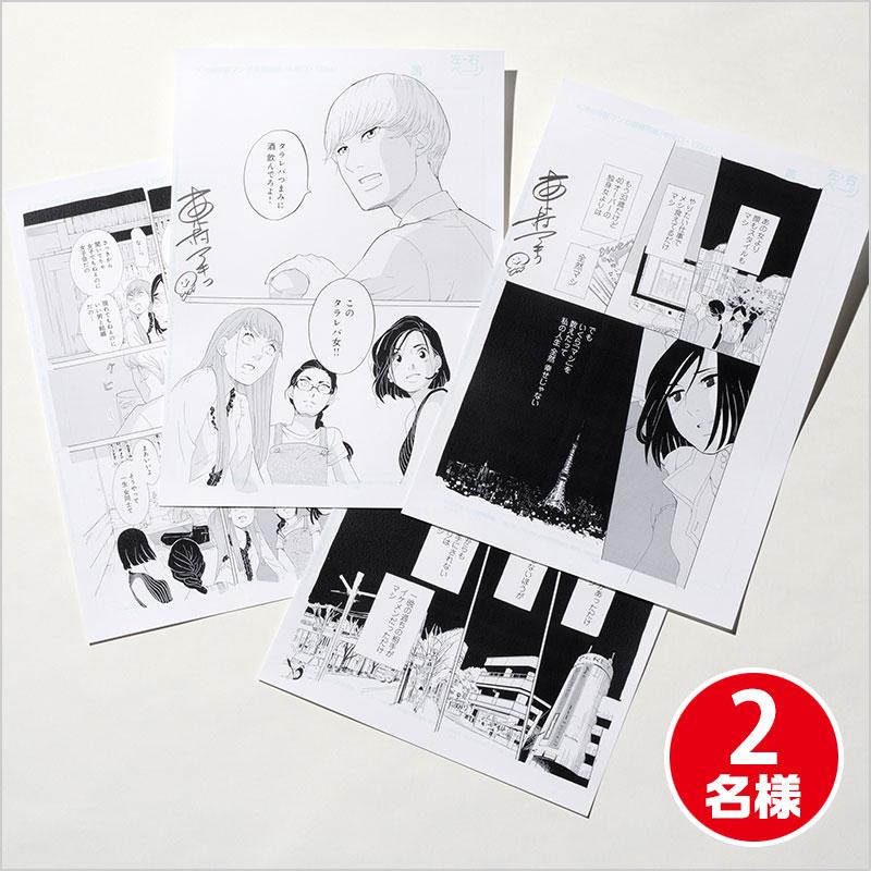 東村アキコ先生サイン入り原画(2枚1セット)