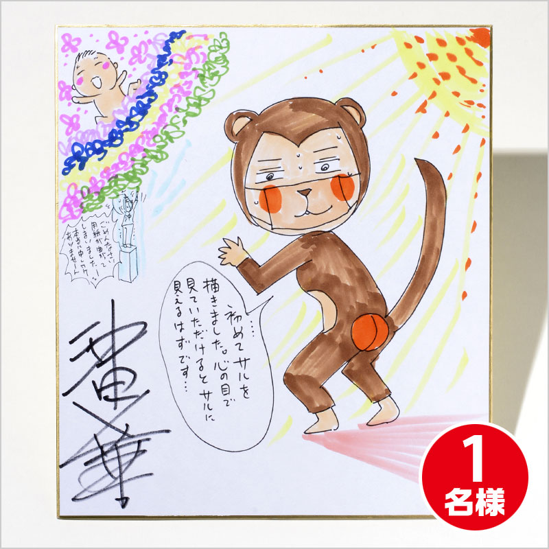 沖田×華先生サイン入り1コマ漫画色紙