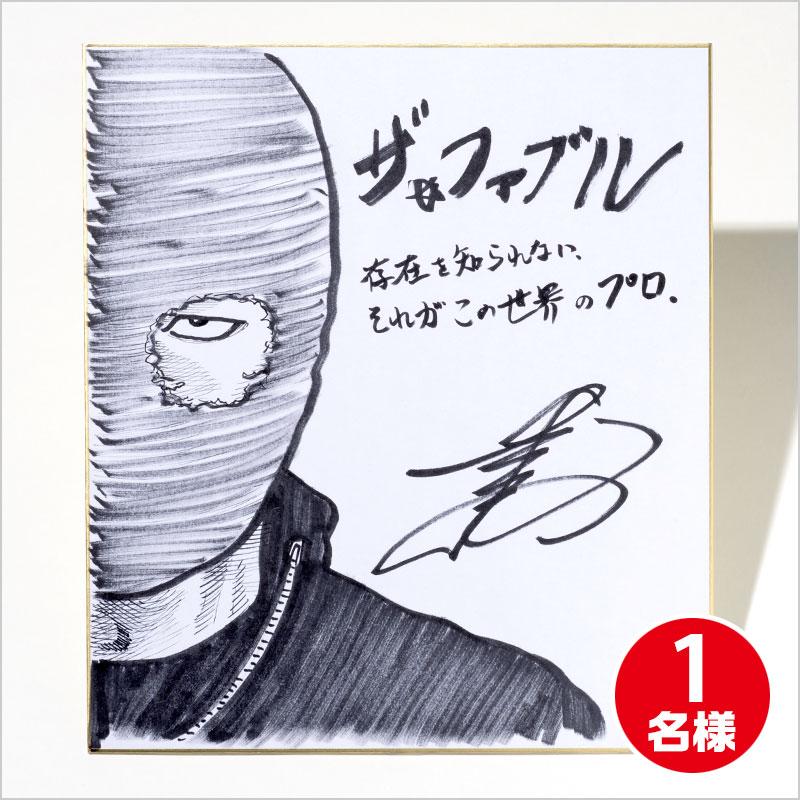 南勝久先生サイン入りイラスト色紙