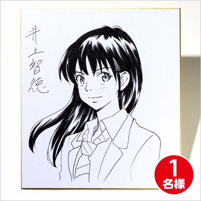 井上智徳先生サイン入りイラスト色紙