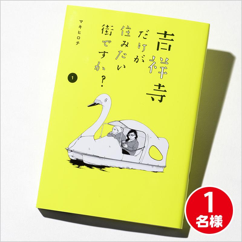 マキヒロチ先生サイン入りコミックス1巻