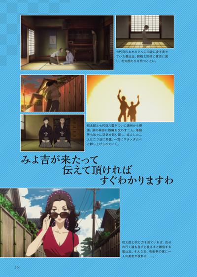 TVアニメ「昭和元禄 落語心中」 放送開始記念イベントレポート