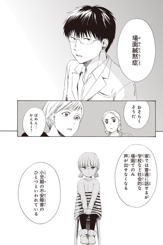 『放課後カルテ』8巻・P52