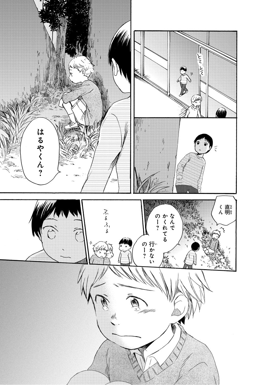 『放課後カルテ』10巻・P69