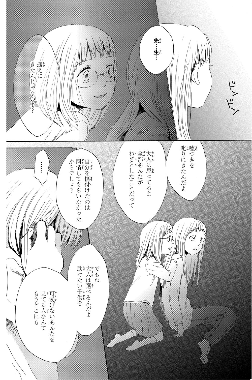 『放課後カルテ』5巻・P40