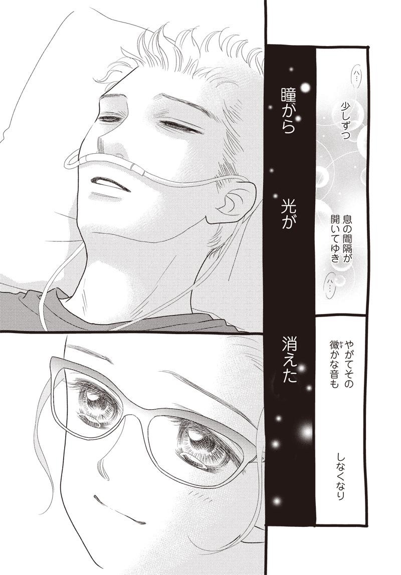 『はっちゃん、またね 』P165