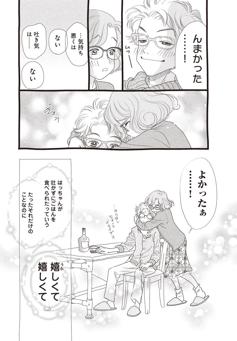『はっちゃん、またね 』P92