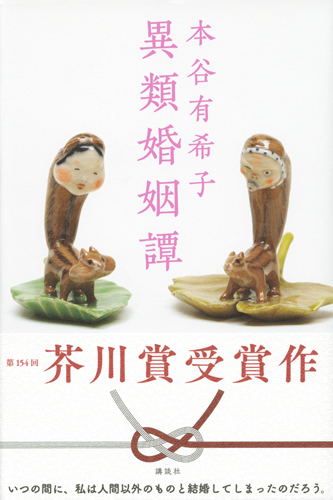 第154回芥川賞受賞作 本谷有希子著 異類婚姻譚