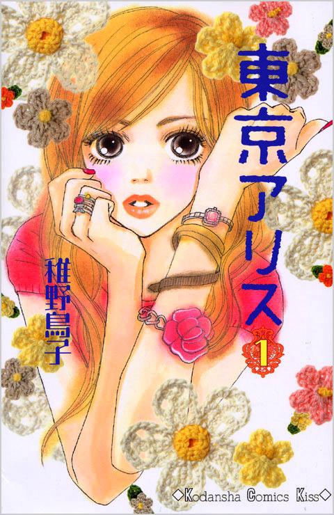 『東京アリス』