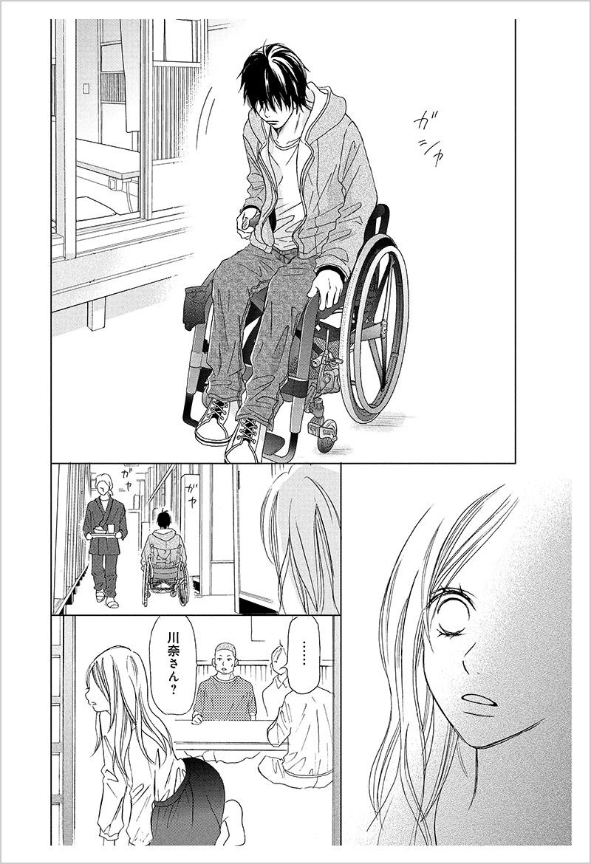 車椅子 漫画 無料