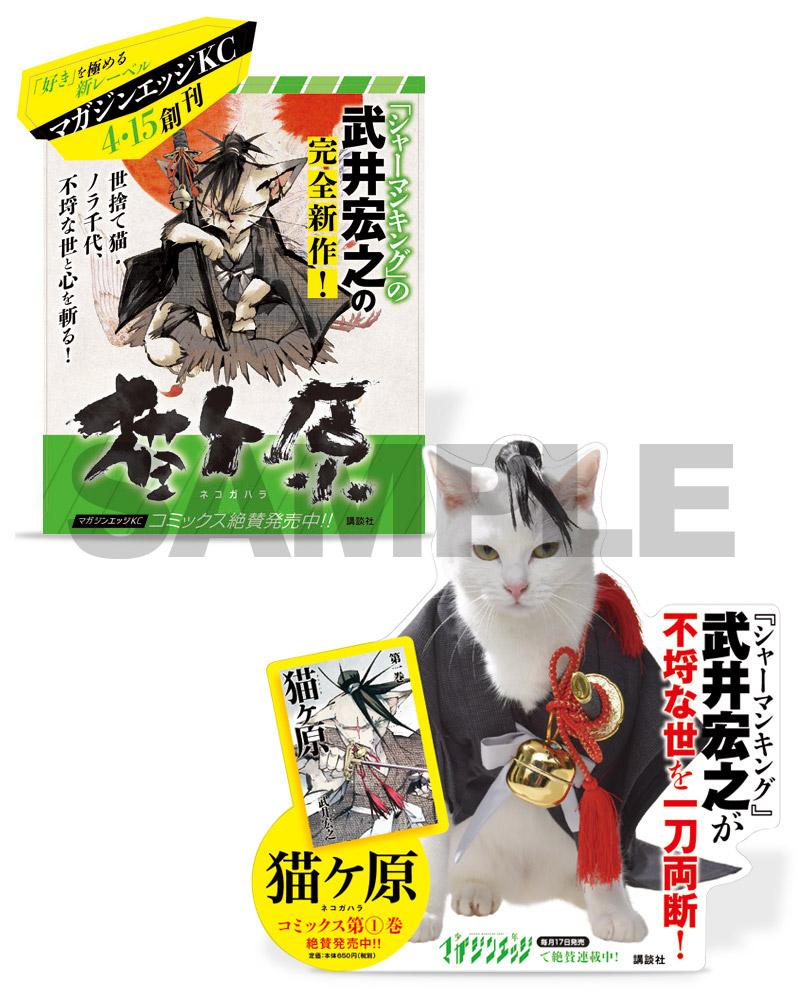 『猫ヶ原』試し読み小冊子付き1冊置き台
