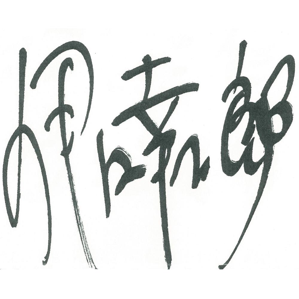 伊坂幸太郎サイン