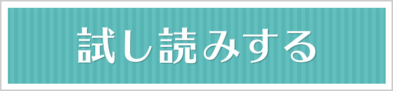 『東京タラレバ娘』を試し読みする