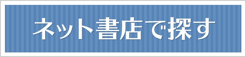 『東京タラレバ娘』ネット書店で探す
