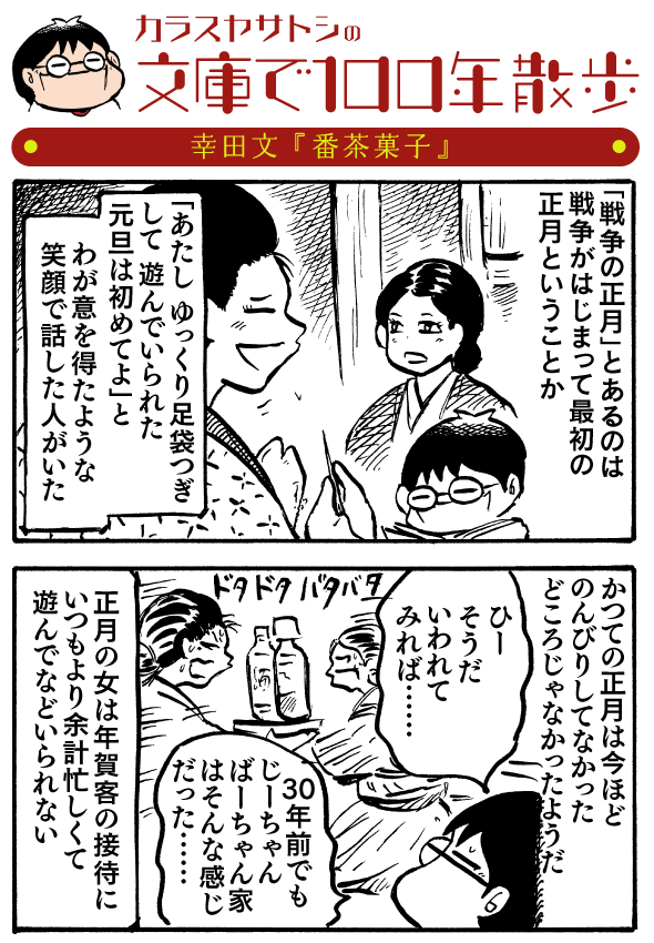 【名作4コマ】戦争のおかげで遊んでいられる正月(幸田文)