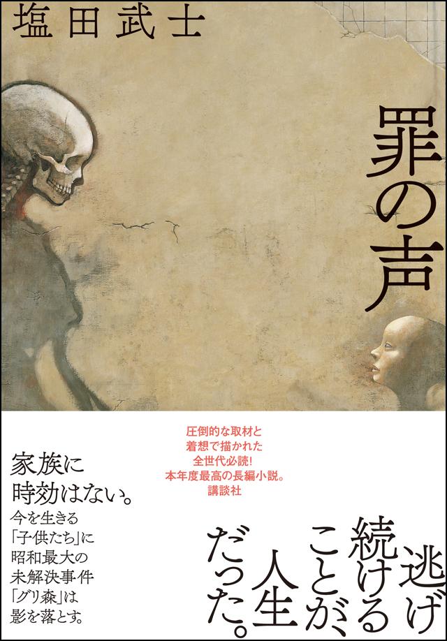 塩田武士著『罪の声』