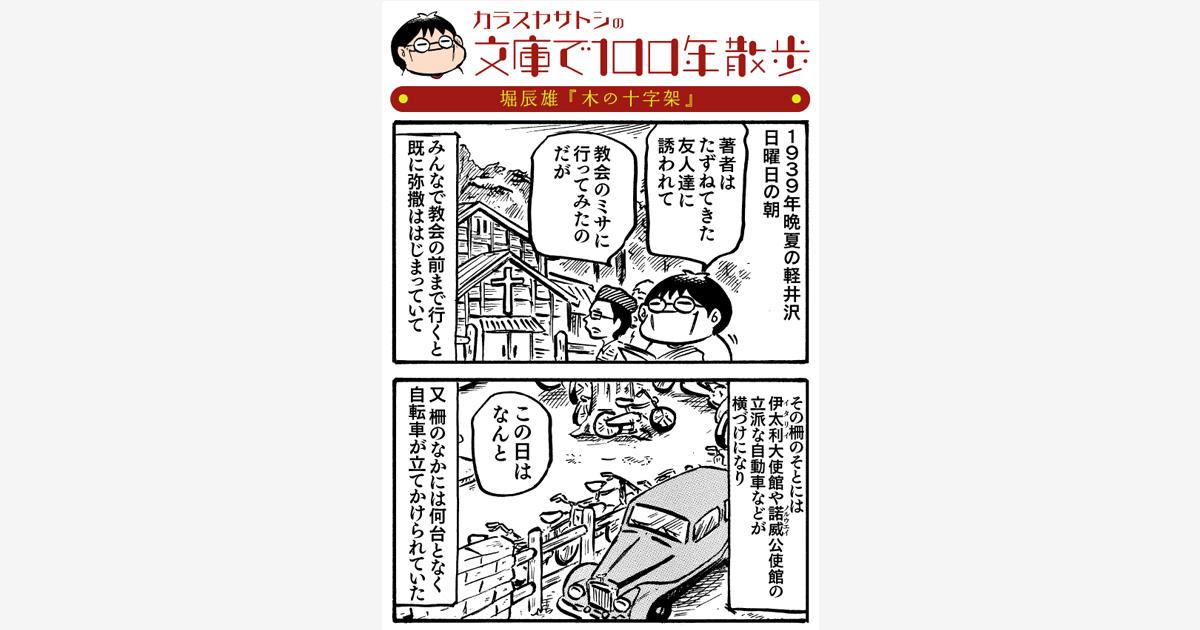 【名作発見】第二次大戦開戦時、軽井沢に外国人が集まりチャリパク?