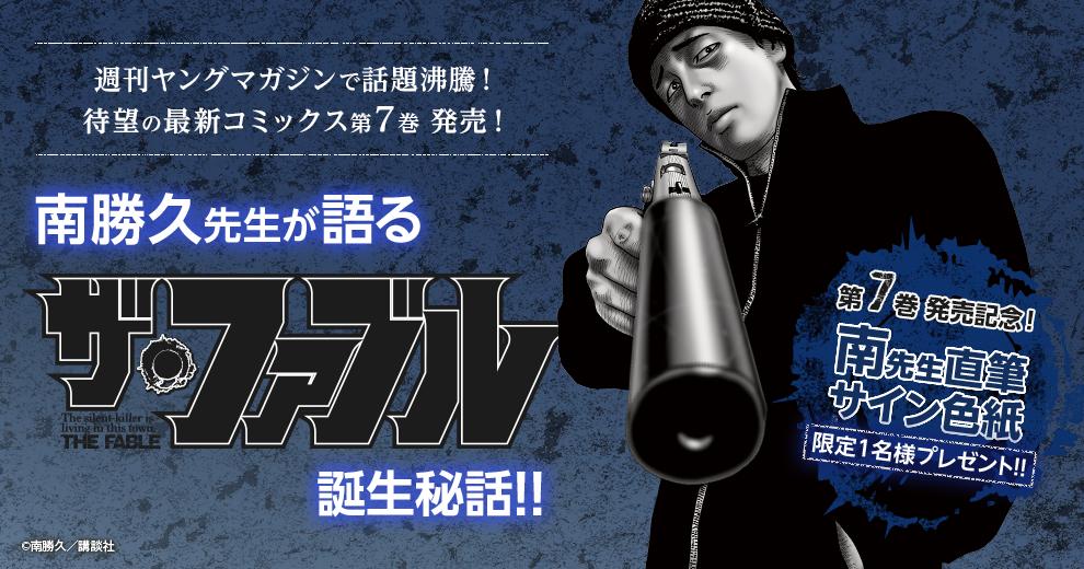 「ザ・ファブル 7巻」 発売記念プレゼントキャンペーン