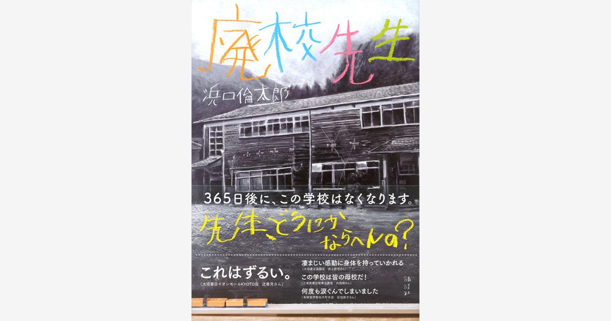 十津川村、廃校の先生と小学生が選んだ人生。最後の1年に胸熱!