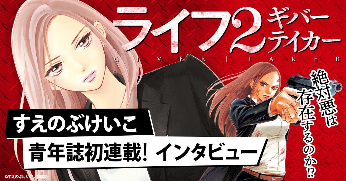史上最悪の美少年殺人犯 vs. 女刑事──『ライフ』すえのぶけいこ最新作!