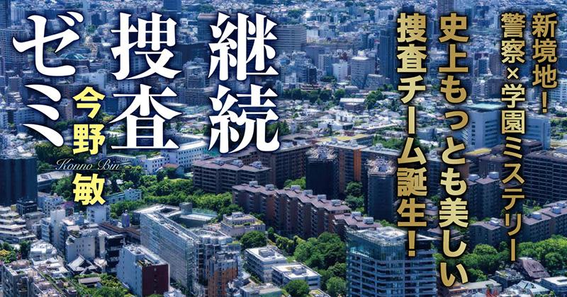 【学園×警察ミステリー】女子大生5人、最も美しい捜査チーム結成!