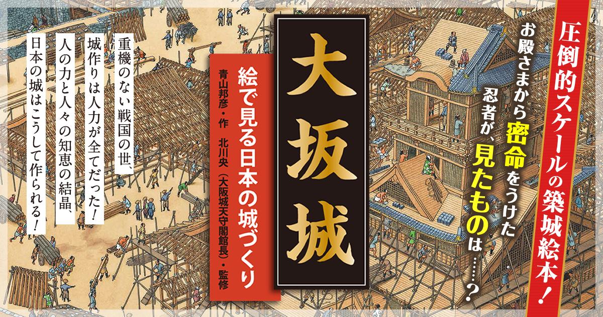 大坂城って凄い! 城づくりの驚きと忍者探しが楽しめるW絵本