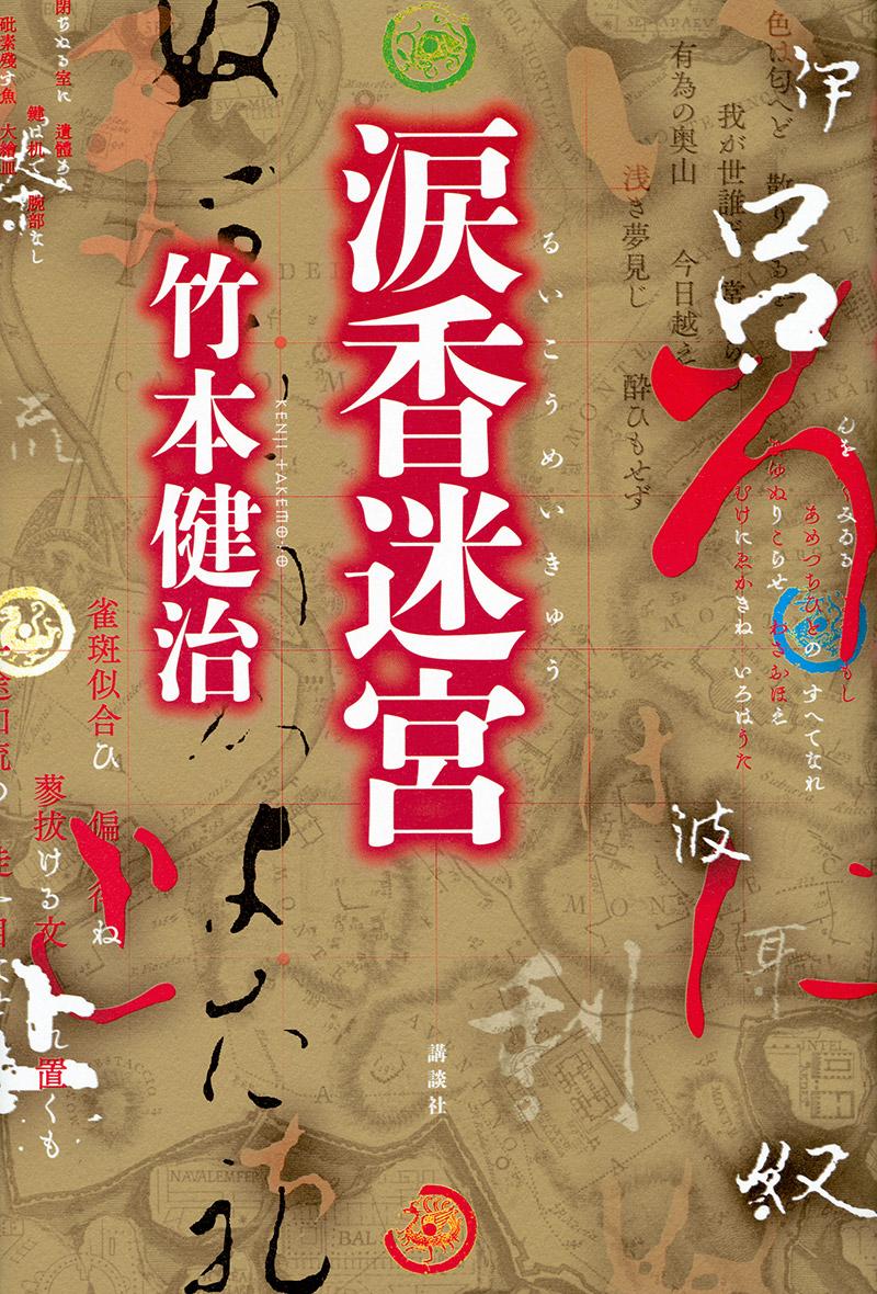 竹本健治『涙香迷宮』表紙