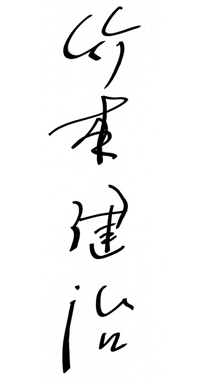 竹本健治氏サイン