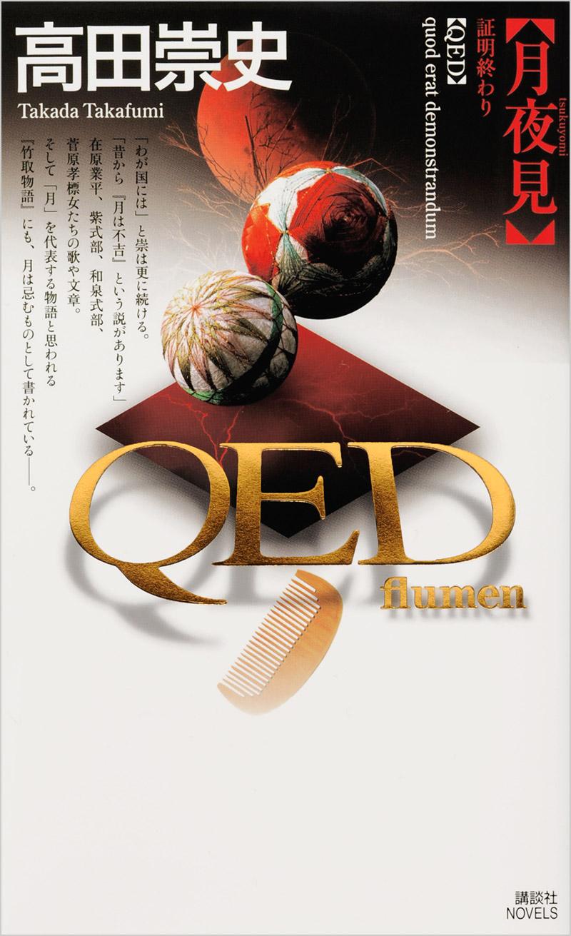 高田崇史『QED 〜flumen〜月夜見』表紙