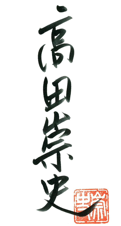 高田崇史氏サイン