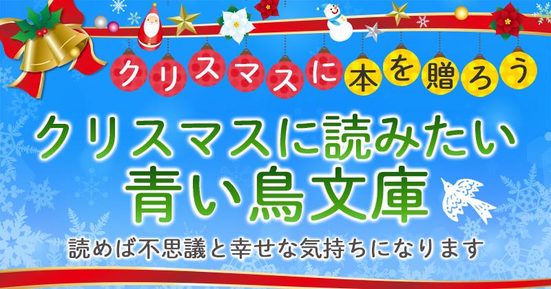 【クリスマスに本を贈ろう】幸せな気持ちになれる、青い鳥文庫の5冊