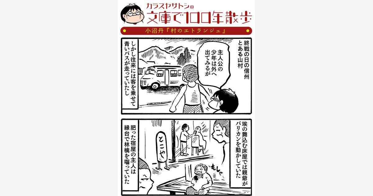 【名作発見】降伏、終戦の日。なぜ日本はいつも通り平和だったのか?