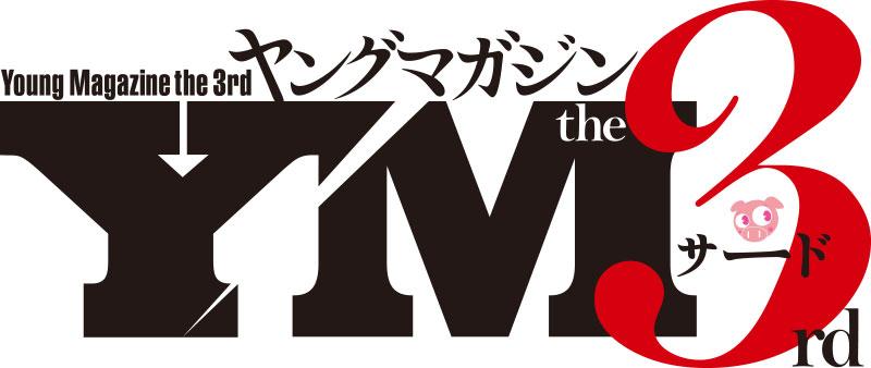 月刊ヤングマガジン サード