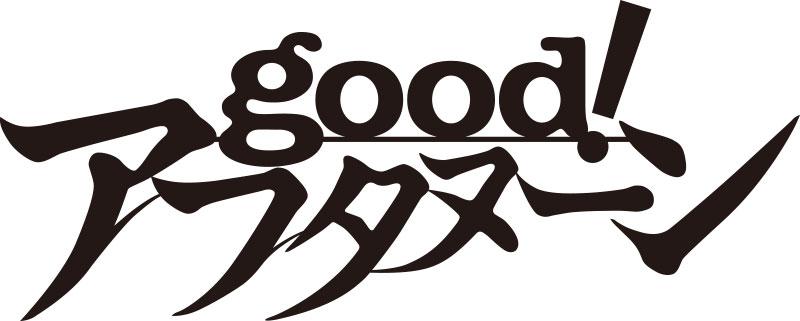 good! アフタヌーン