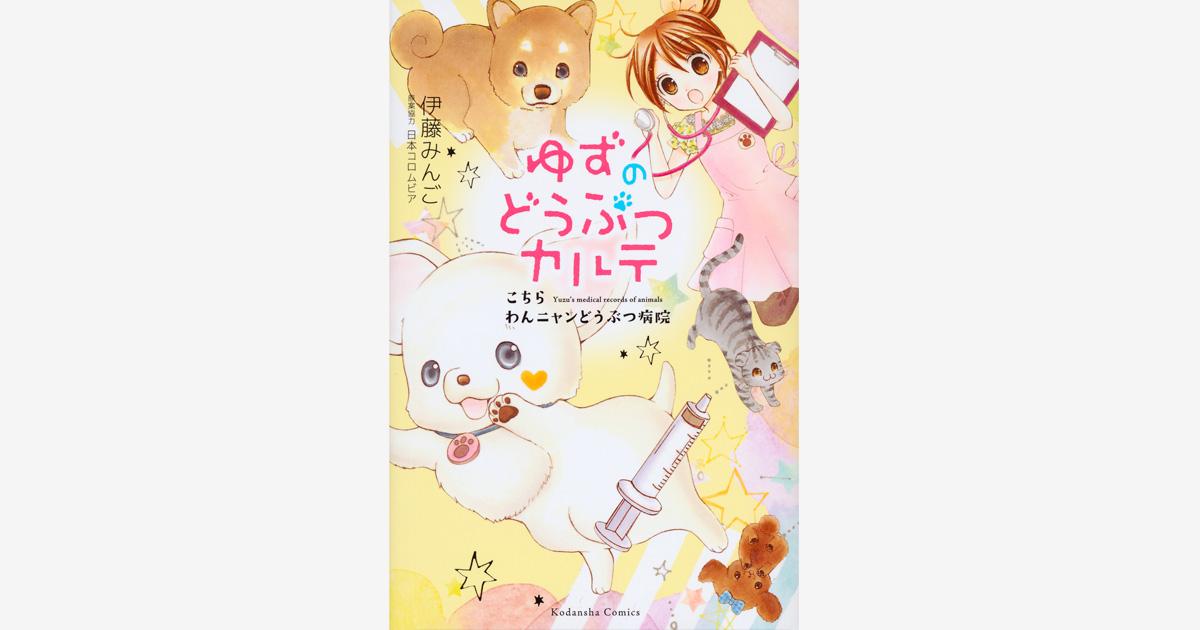 号泣ずるい『ゆずの動物カルテ』──親子で読みたい、犬と人の本音物語
