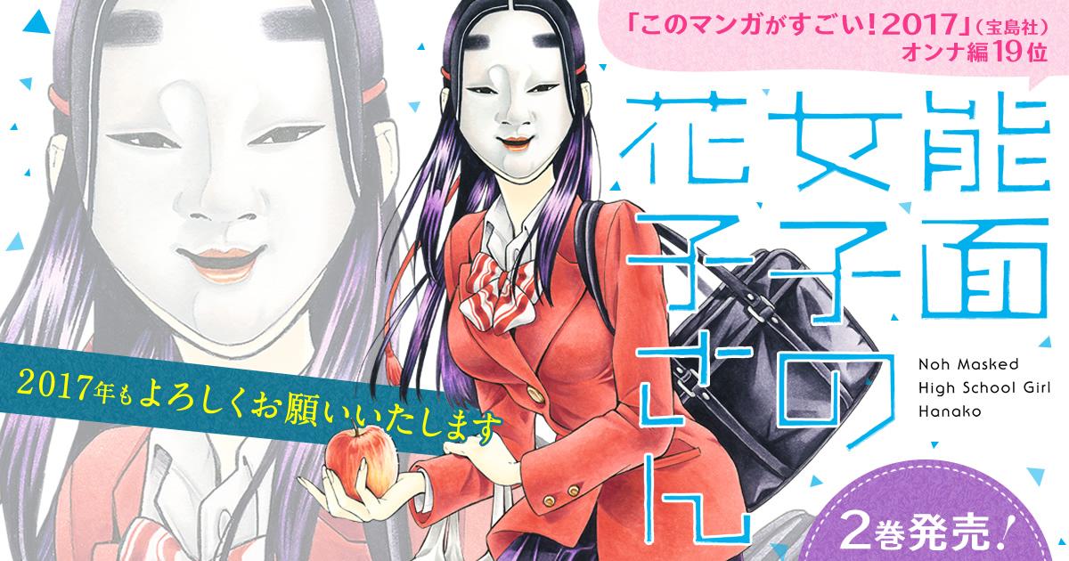 ネットで話題の怪作『能面女子の花子さん』、著者もなんだか凄いんです。
