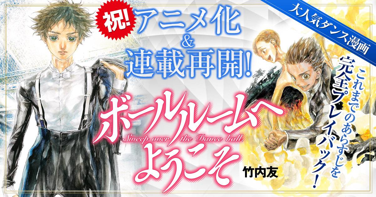 【まとめ】超人気ダンス漫画『ボールルームへようこそ』再開&アニメ化!