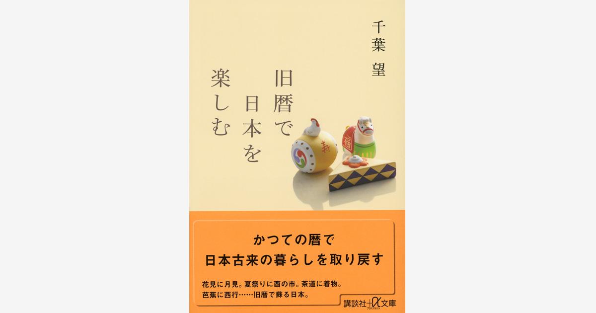 2017年を「旧暦」で生きてみると?──粋な日本人になれる1冊