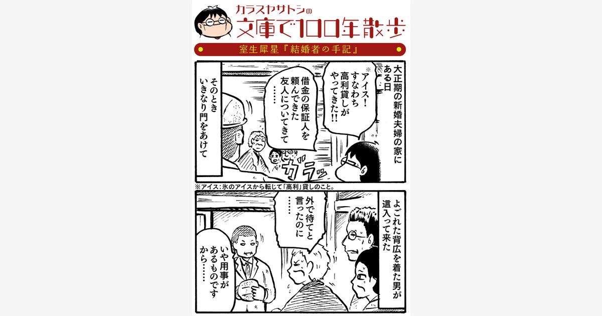 【名作発見】大正期の高利貸しが不快すぎる件(室生犀星)