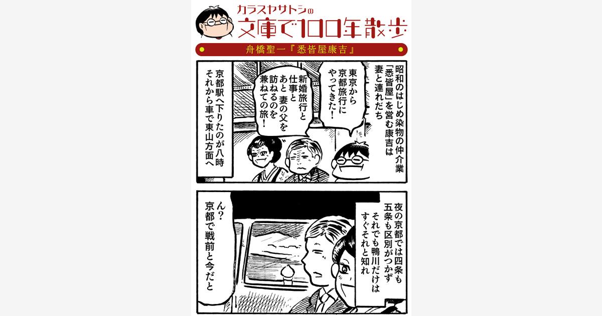【昭和文学の金字塔】離婚フラグだらけでも、妻と調和する秘訣とは?