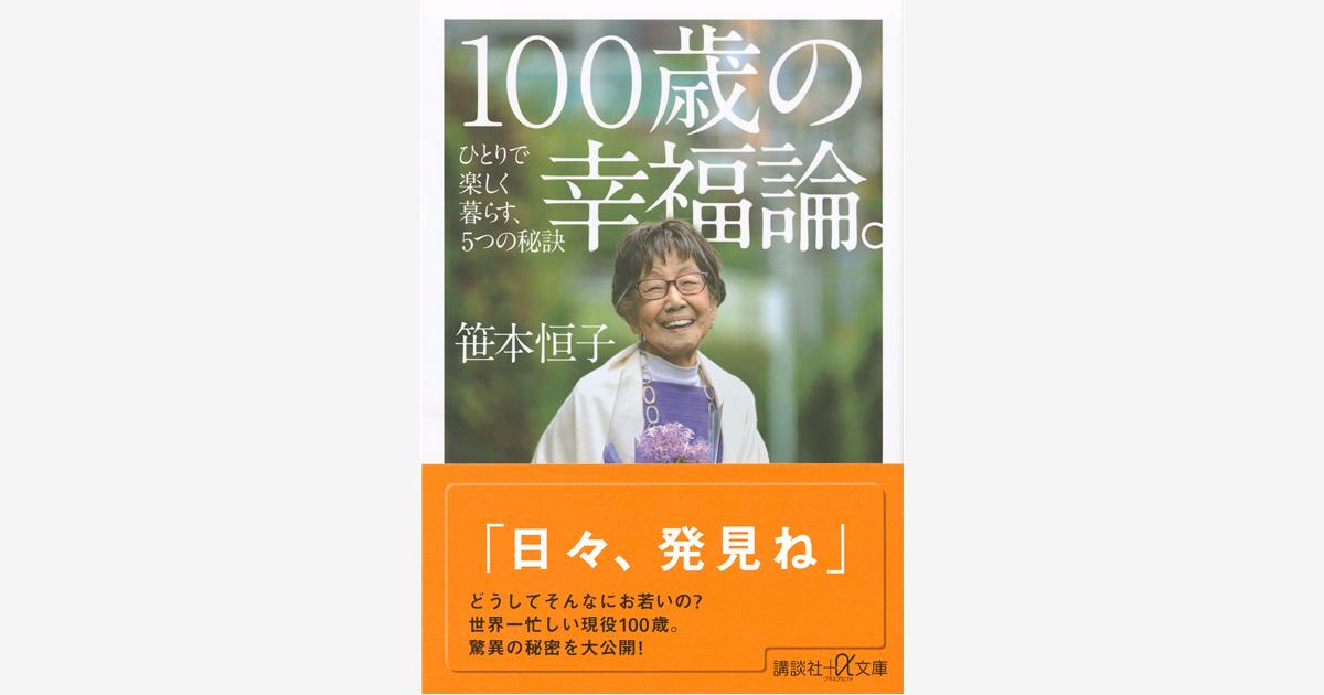 【老害は読むべき】ステキな人間になるための5つの秘訣【老害じゃなくても読むべき】