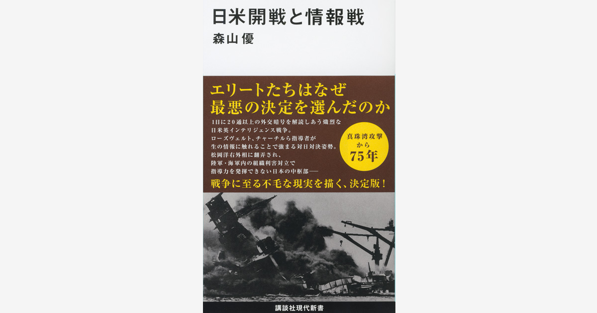 日米英「暗号戦争」の勝者は? 開戦に至った最悪の解読ミス