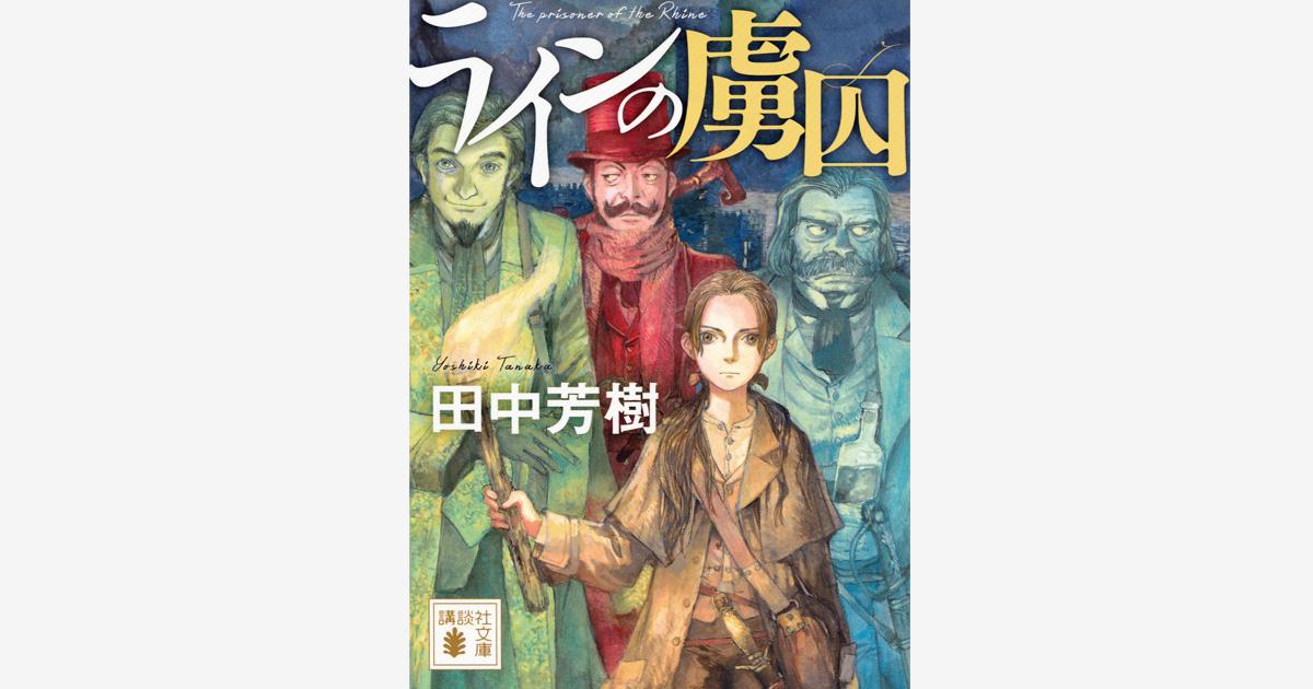 【最高の歴史冒険小説】1830年、フランス。実在の人物で田中芳樹が紡ぐ!