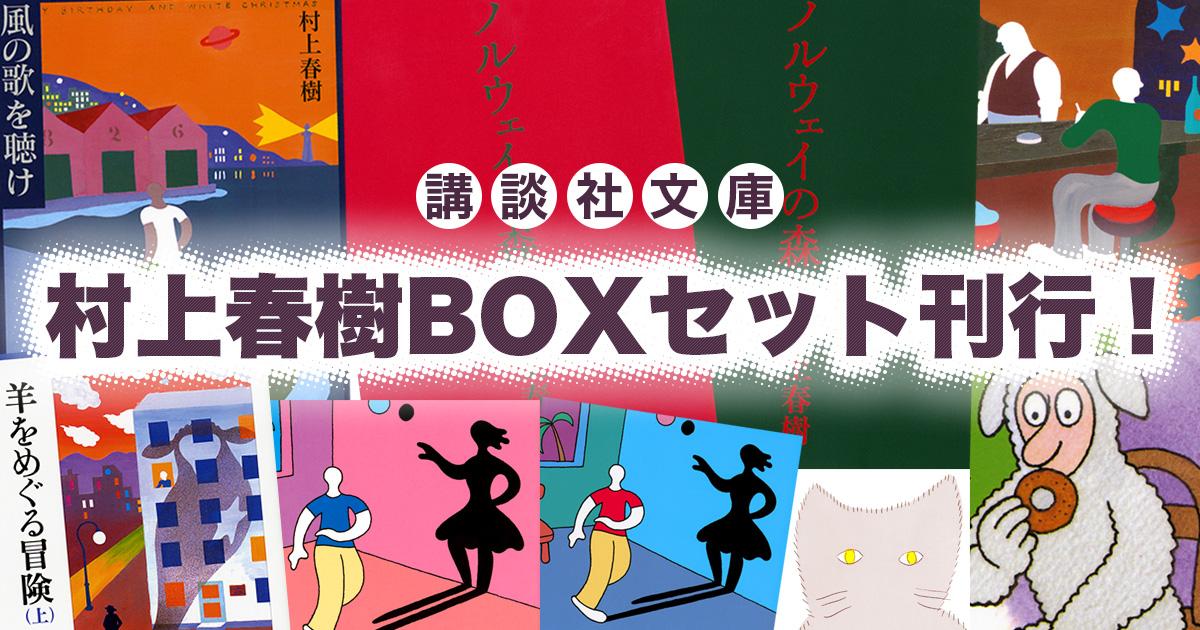 村上春樹「全巻BOX」刊行!【プレゼントキャンペーン】