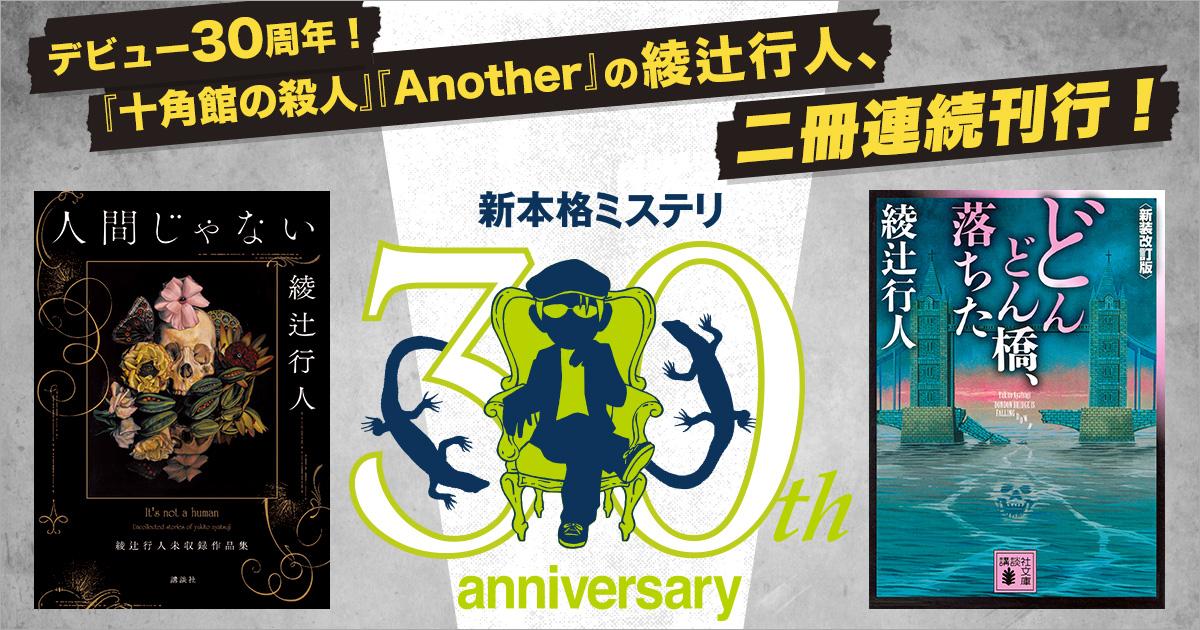衝撃のどんでん返しから30年──綾辻行人、新本格ミステリ傑作選!