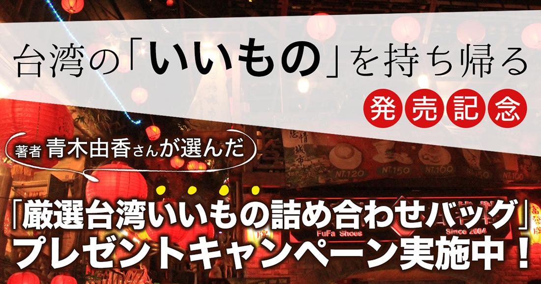台湾で「絶対欲しい」逸品まとめ。カリスマ店主厳選のプレゼントあり