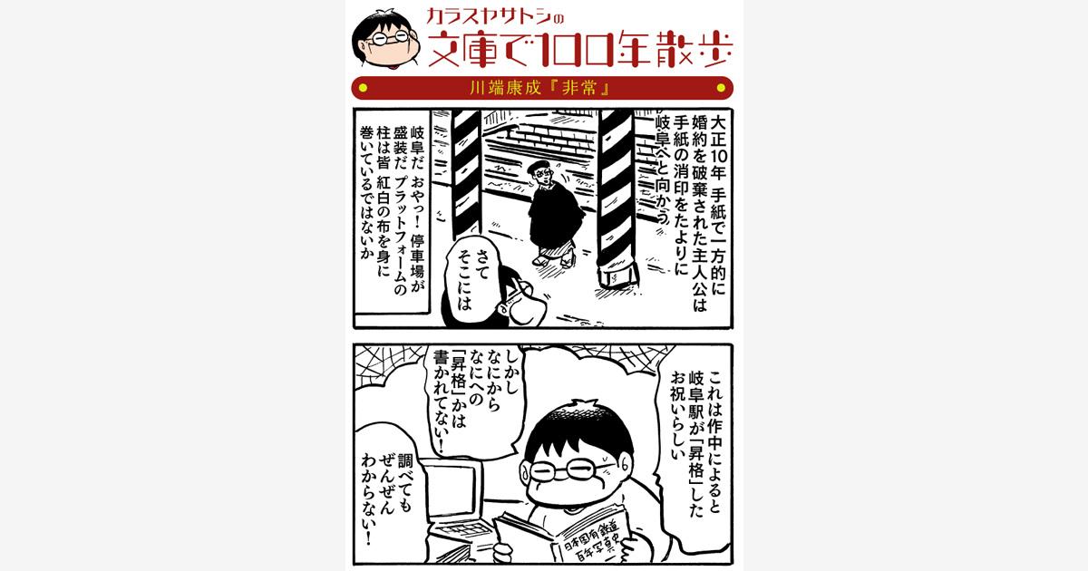 鉄道ファンの方ご存じ? 川端康成が書いた、岐阜駅「昇格」が謎すぎる